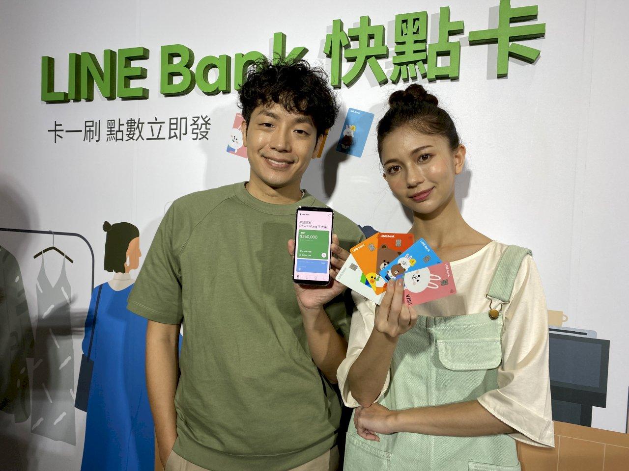「在LINE上的銀行」 LINE Bank開業主打6分鐘開戶