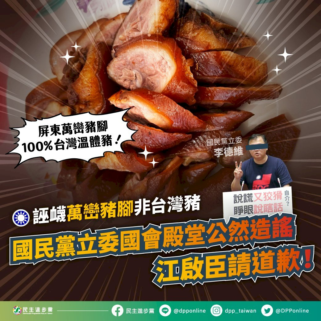 藍委質疑萬巒豬腳全都台灣豬?民進黨強烈不滿要求道歉