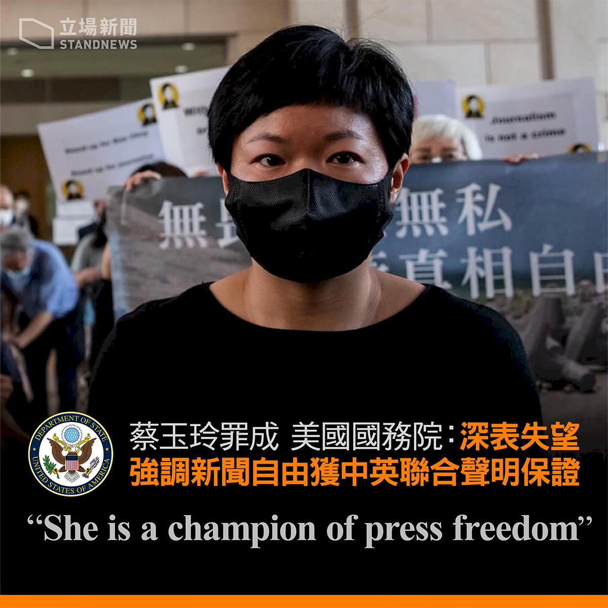挺香港新聞自由!美國務院聲援蔡玉玲