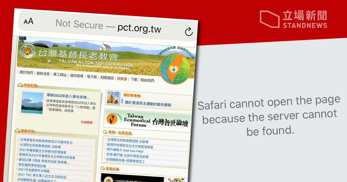 香港築網路長城!疑封鎖「台灣基督長老教會」官網