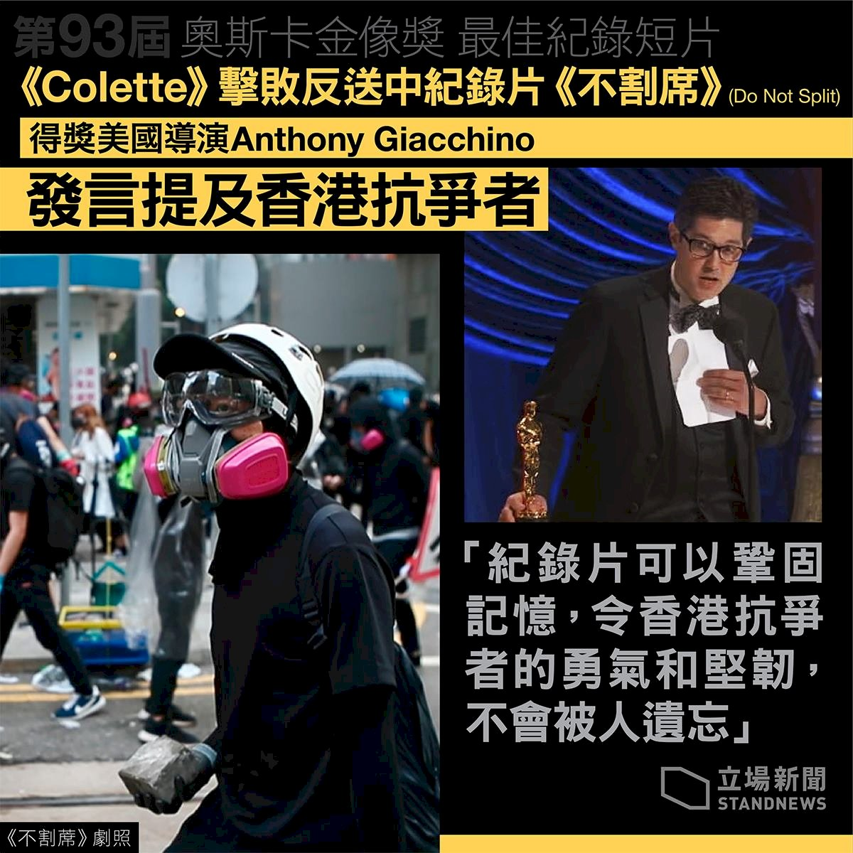 香港抗爭不會被遺忘!奧斯卡紀錄片得主這樣説