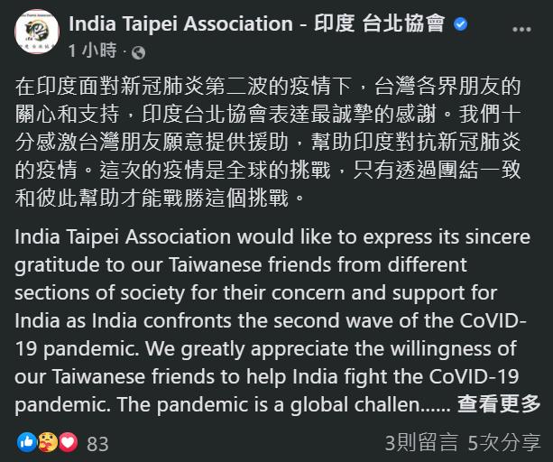 台將提供抗疫物資 印度台北協會感謝伸援手