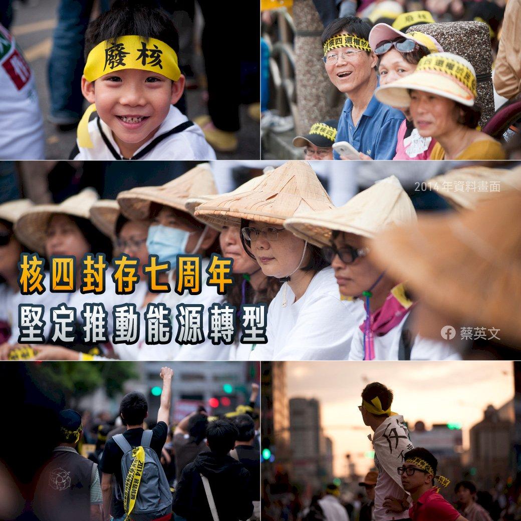 核四宣布封存7週年 總統:重啟不可行 勿將難題留給下一代