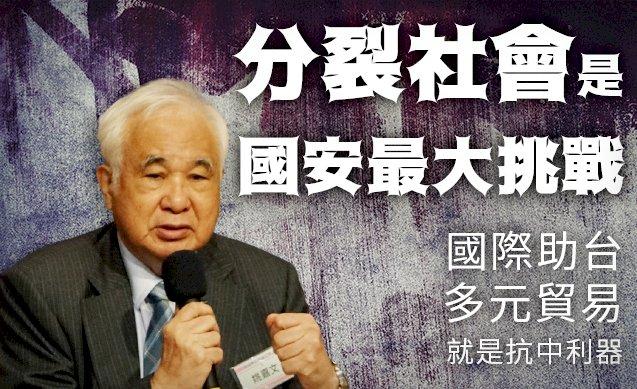 台灣國家正常化與亞太和平2-1/分裂社會是國安最大挑戰  國際助台多元貿易就是抗中利器