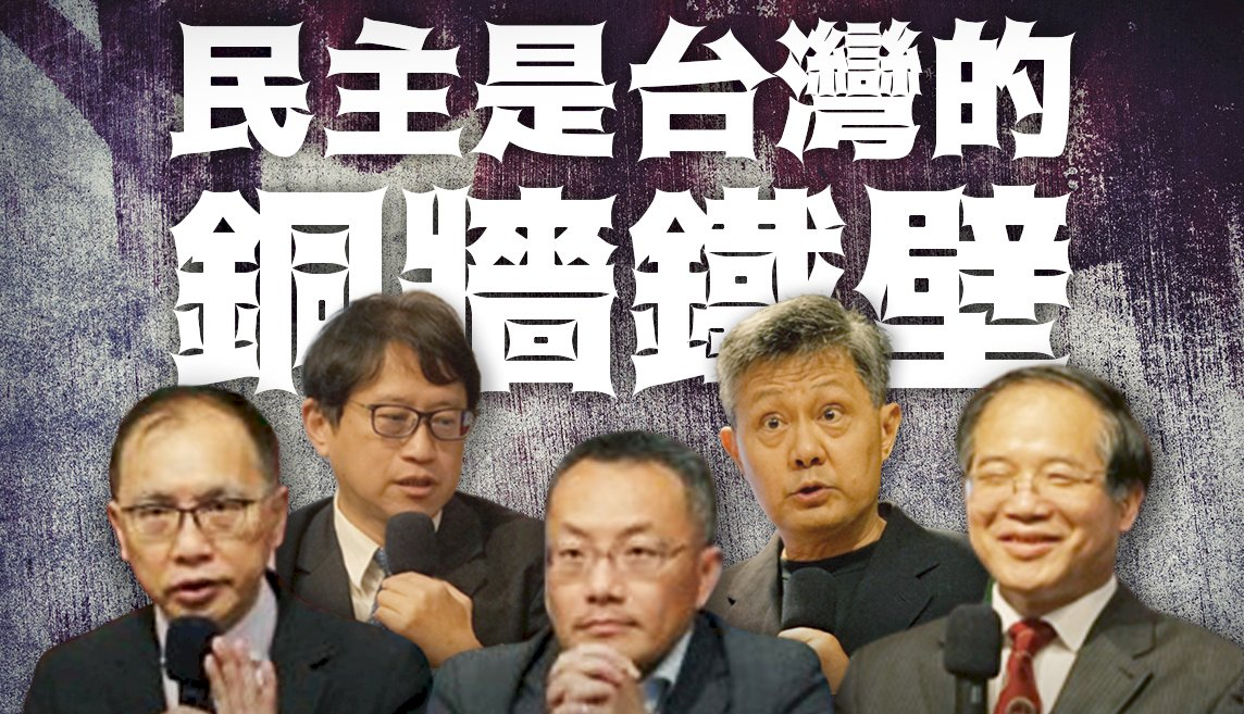 台灣國家正常化與亞太和平2-2/民主是台灣的銅牆鐵壁 參與國際組織也要避免被港澳化