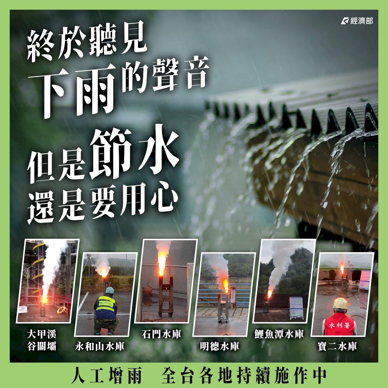 鋒面通過降雨 全台水庫可望入帳逾280萬噸