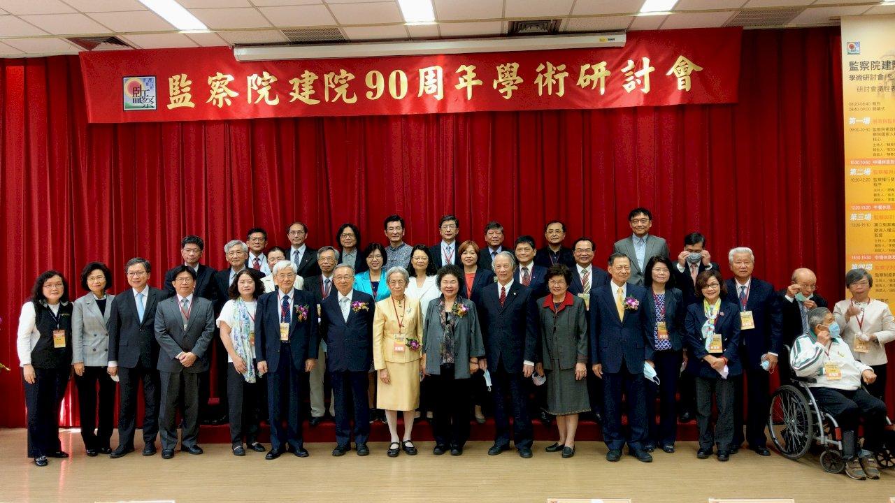 監院90週年展望 陳菊:盼發掘人權結構問題 促制度改革
