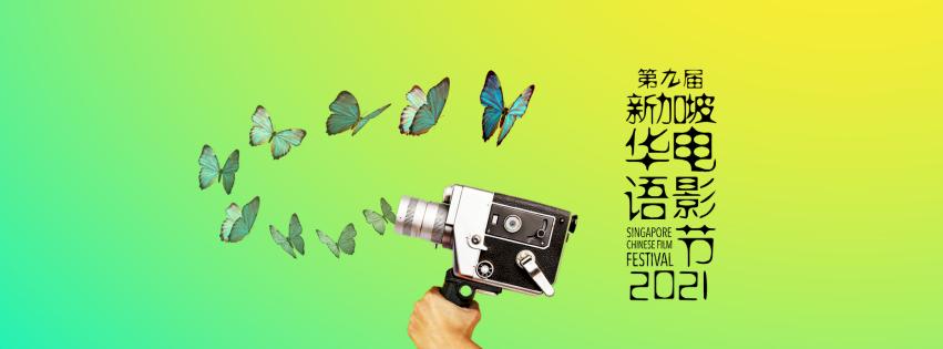 新加坡華語電影節登場 半數放映作品來自台灣