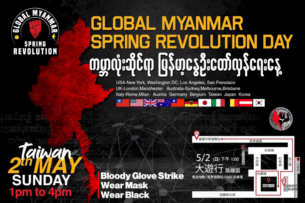 團結撼動世界 緬甸示威者串連全球春天革命