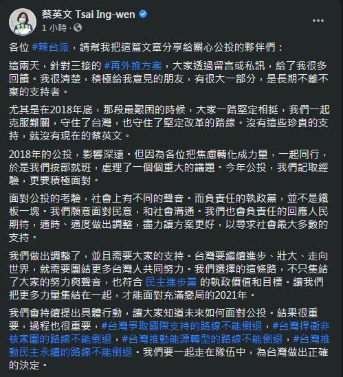8月公投 總統提4個「不能倒退」為台灣做正確決定