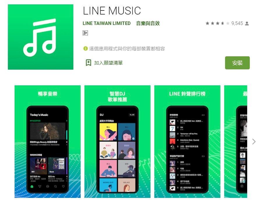 LINE MUSIC推付費在線直播 完整功能將在台上線