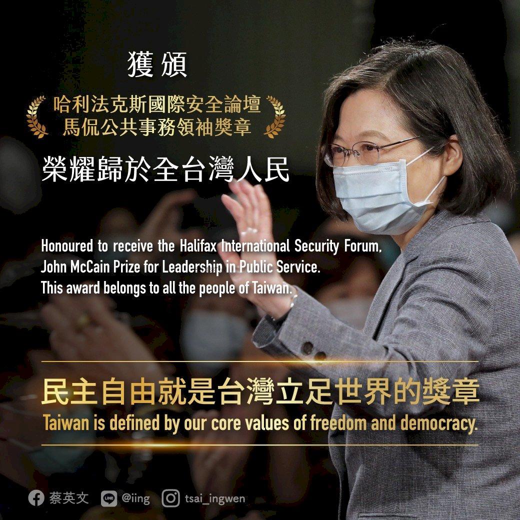 獲「馬侃獎」 總統:民主自由是台灣立足世界最好獎章