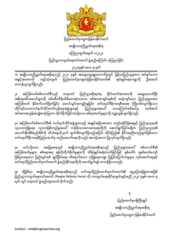 緬甸反對派團結政府宣布 組成人民防衛部隊