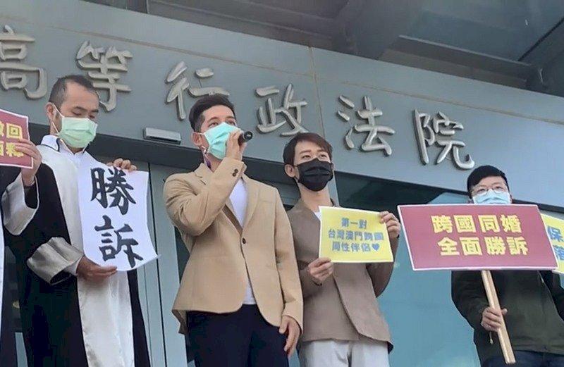 台灣與澳門籍跨國同婚勝訴 法院判戶政准許登記