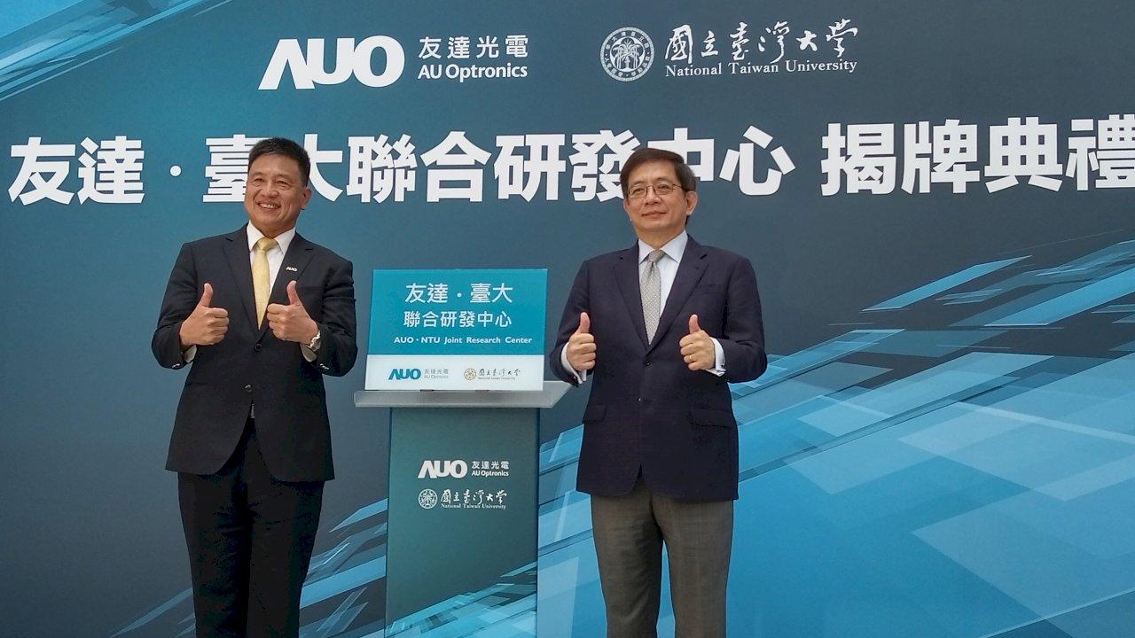 友達台大研發中心揭牌 3年3千萬發展產學合作案 (影音)