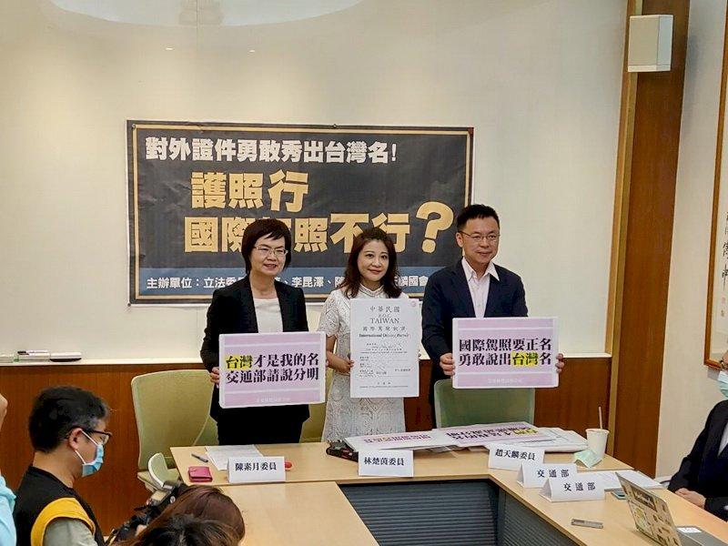 立委籲國際駕照加註台灣 交通部:原則支持研議可行性