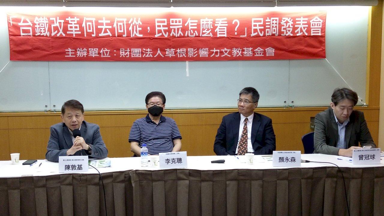 國人不信台鐵改革決心 近7成籲蔡總統出面主導