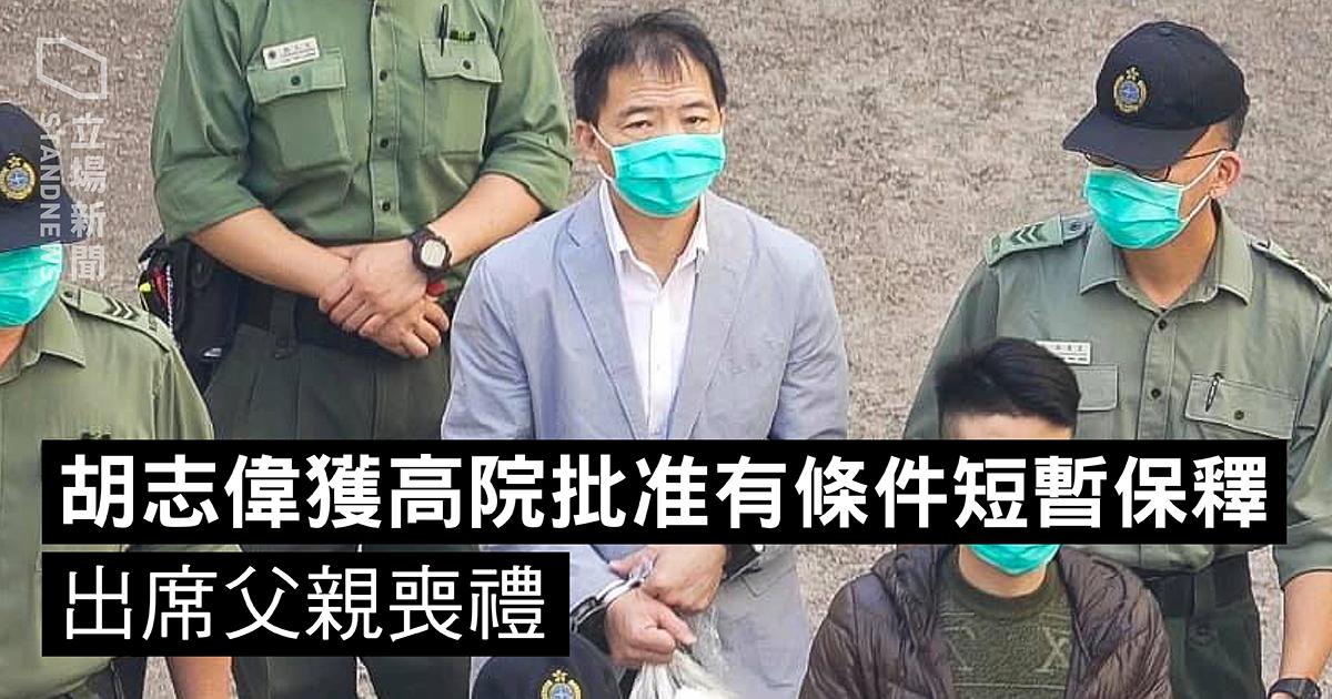 輿論怒批後!港法院批准胡志偉短暫保釋 出席父親喪禮