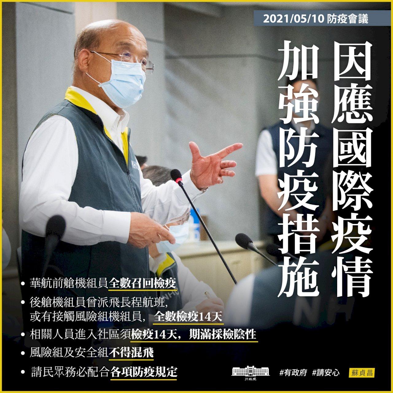 機組員清零計畫2.0 蘇揆指示華航配合 社區安全優先