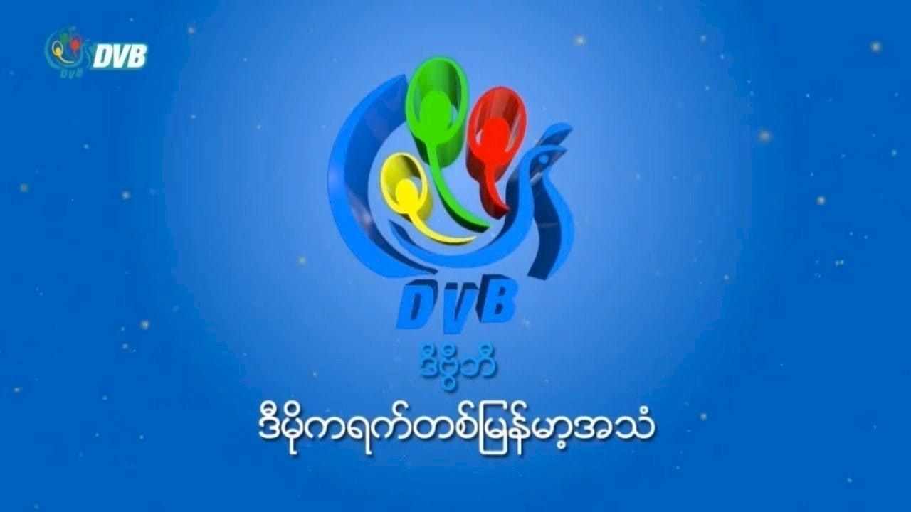 緬甸記者逃往泰國被捕 DVB呼籲勿遣返