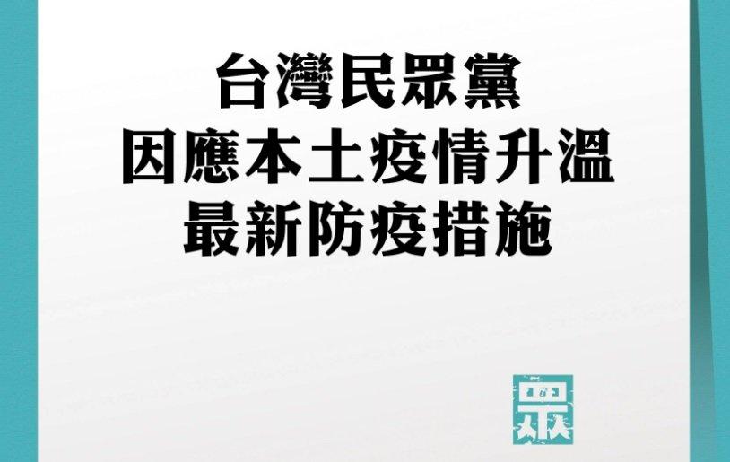 疫情升溫!民眾黨跟進藍綠 活動延期或取消