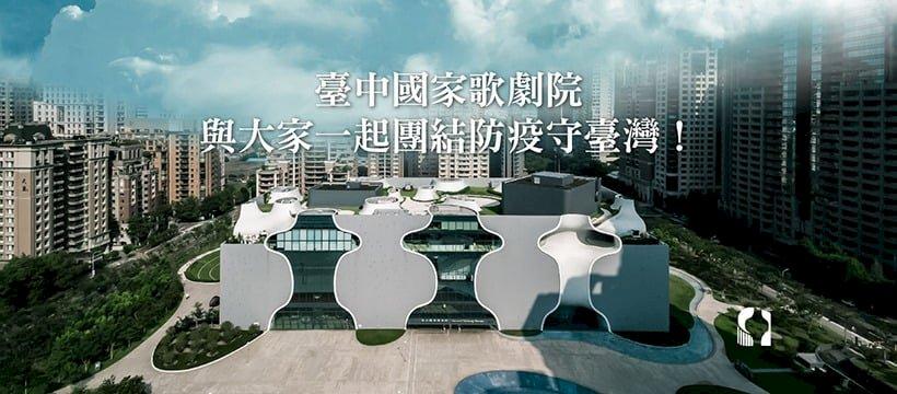 配合防疫   台中國家歌劇院、國美館5月16日至6月8日全面閉館