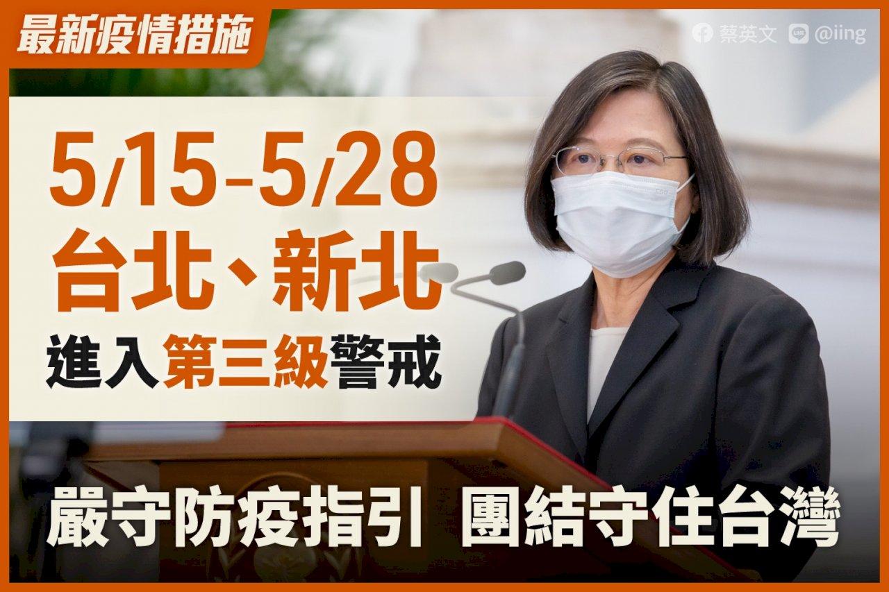 雙北三級/雙北防疫升級 總統:中央地方團結一心守住台灣