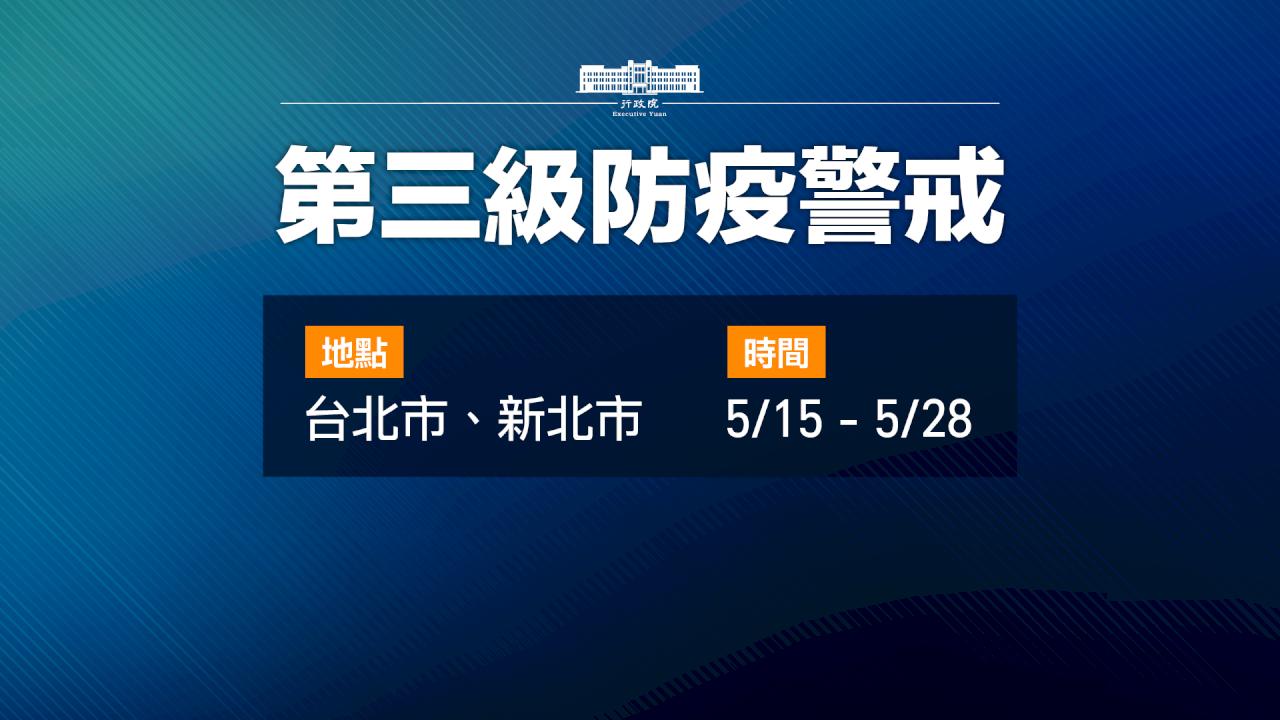 陳時中宣布:雙北下午4點進入疫情三級警戒 至5/28