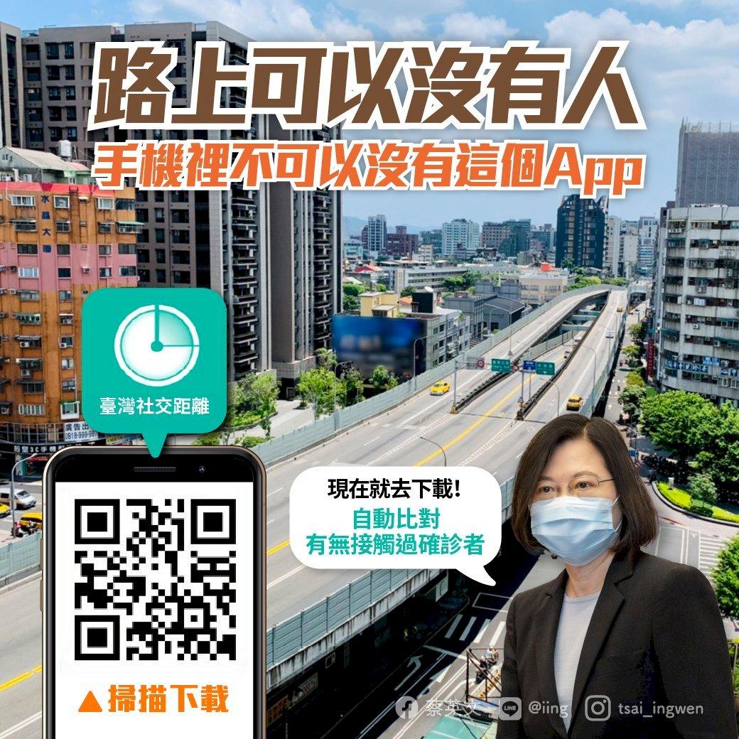 加強科技防疫 蔡總統籲下載台灣社交距離App