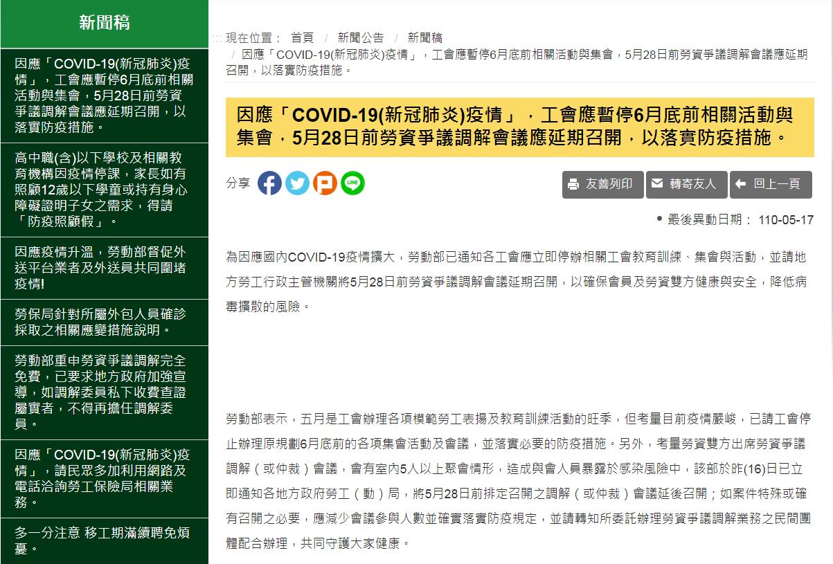 勞動部:工會應暫停相關活動與集會、5月28日前勞資爭議調解會議應延期召開