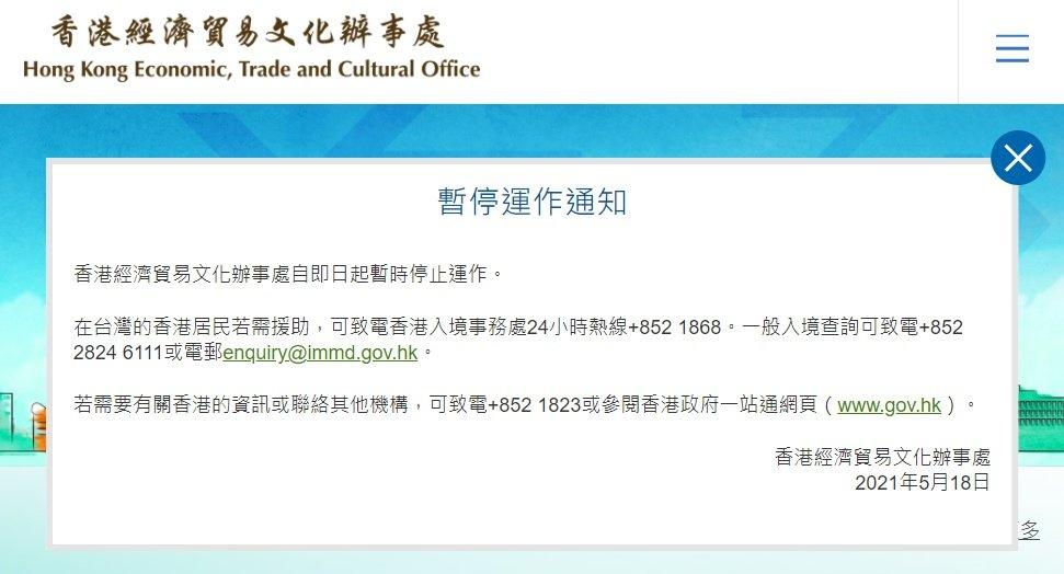 香港在台經貿辦事處暫停運作 港府:無關疫情