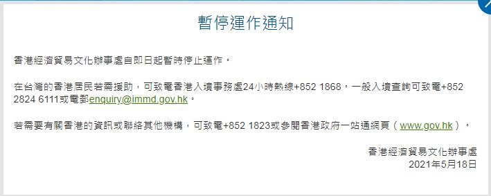 港駐台辦事處暫停運作 國民黨:甚為可惜