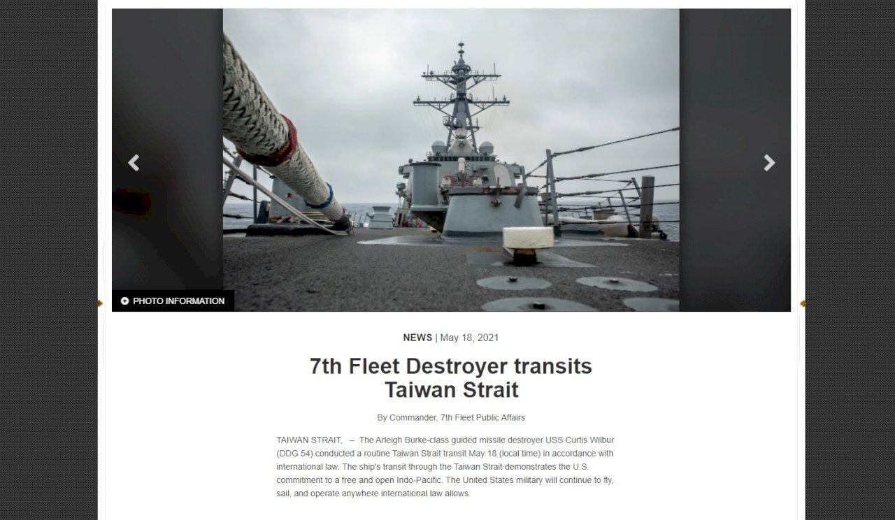 美驅逐艦經台灣海峽南駛 國防部:全程掌握