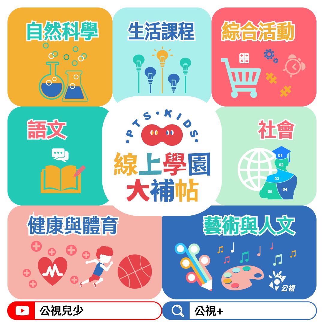 停課不停學!公視加碼推出免費線上學園大補帖