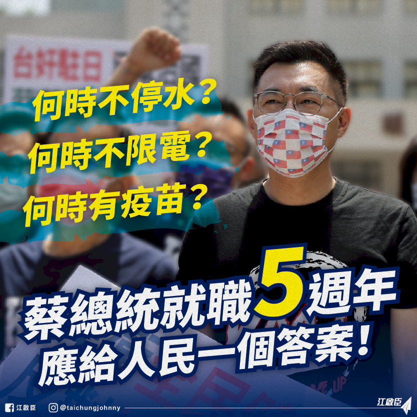 蔡總統就職5週年 江啟臣籲解決缺水、缺電、缺疫苗