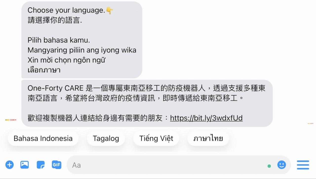 「防疫社群機器人」東南亞4語推播訊息 上線3天破萬移工響應