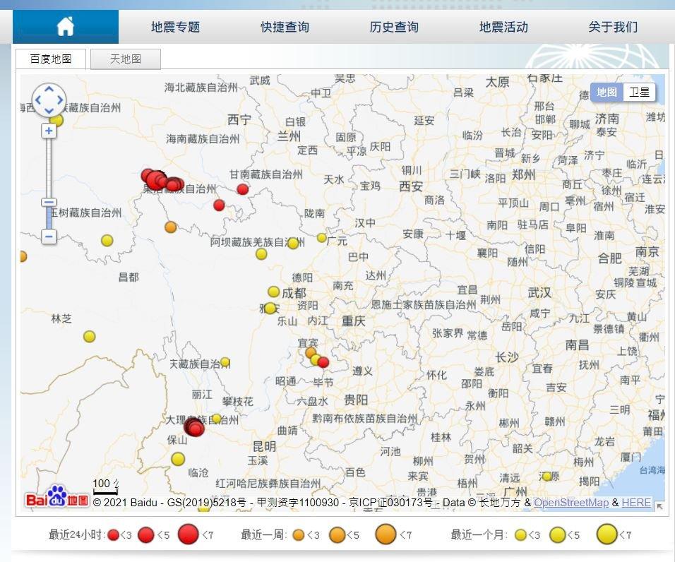 中國青海發生7.3強震 雲南強震2死