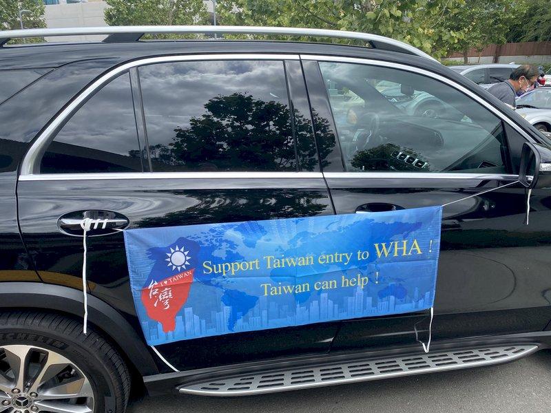 挺台灣參與WHA 南加州僑胞車隊遊行