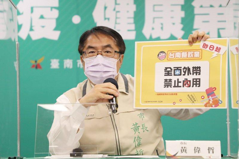 落實防疫 台南市府宣布:即日起餐廳、小吃攤禁止內用