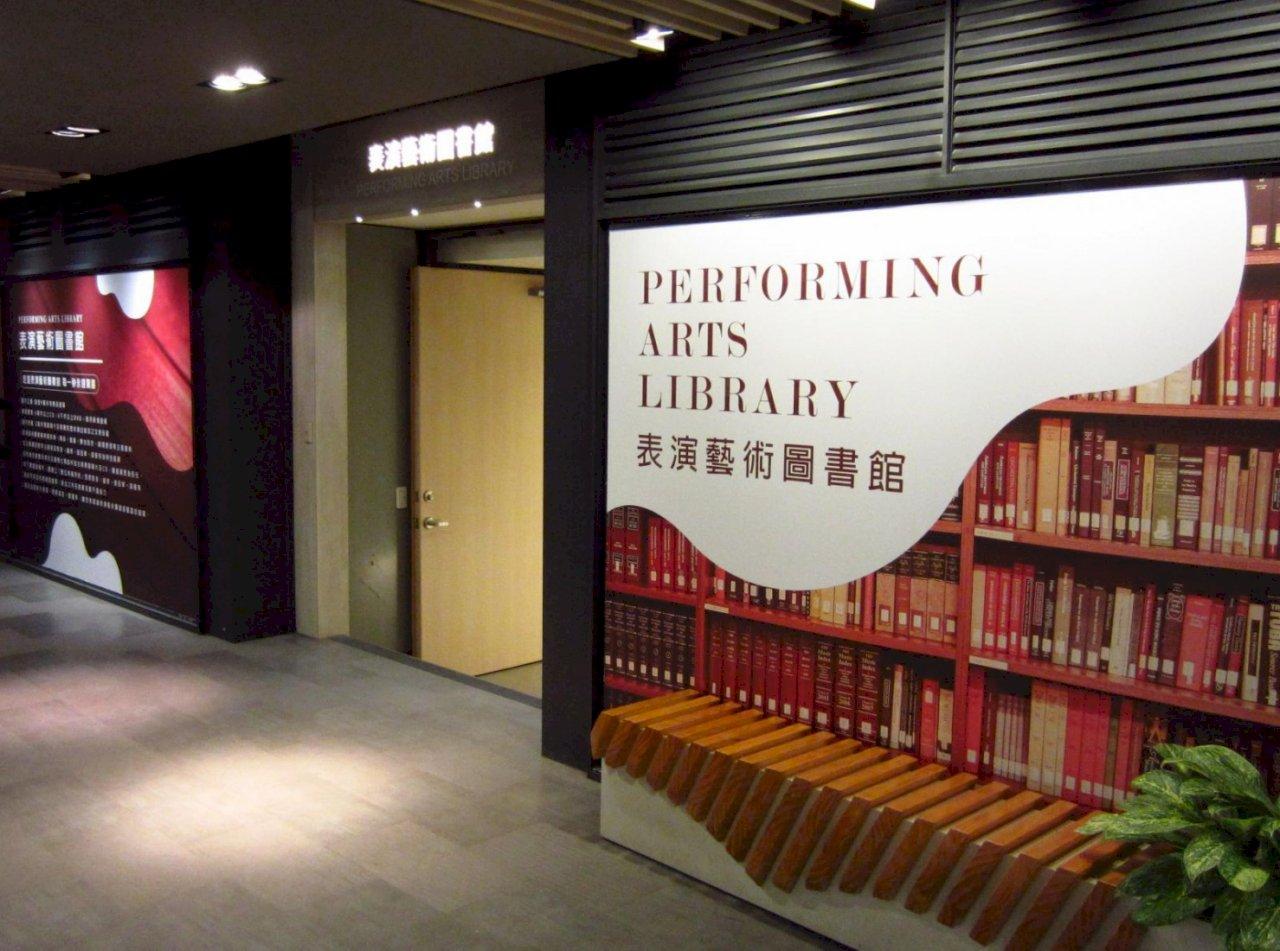 表演藝術圖書館的未來面貌