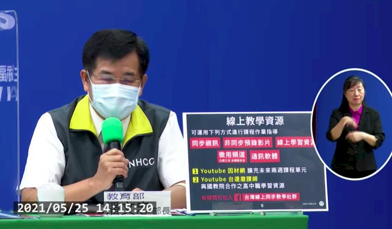 快訊!三級警戒延長  教育部:全國同步停課至6/14日