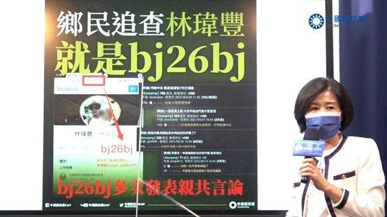 林瑋豐反串爭議 國民黨要求徹查