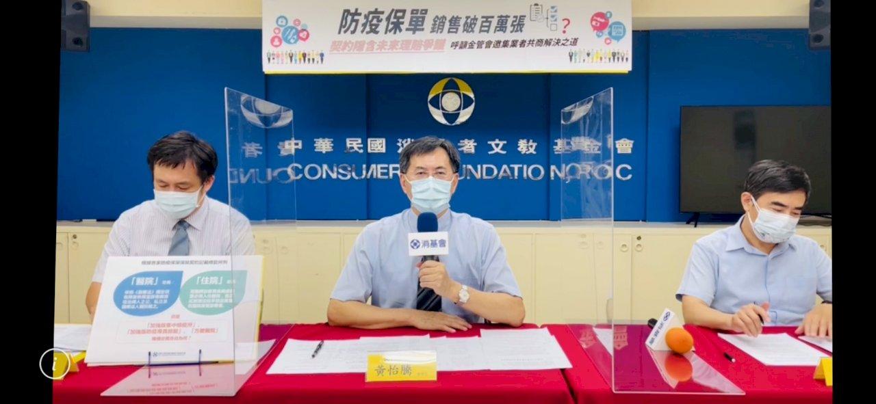 近300萬張防疫保單隱藏理賠爭議 金管會有解