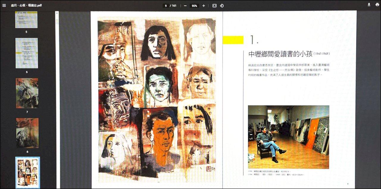 藝術送到家!國美館推免費線上資源  教師教學免煩惱