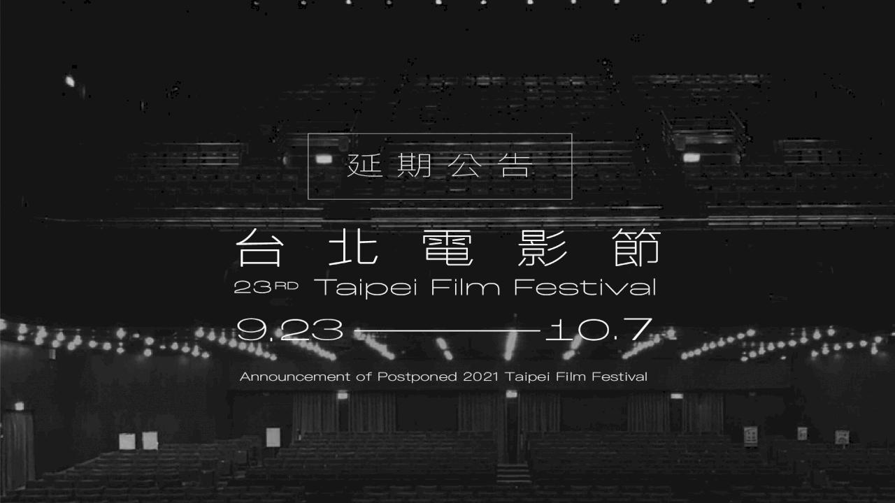 ◎多元、創新、又有驚奇,魅力綻放的台北電影節為你搜尋新的電影生命力......