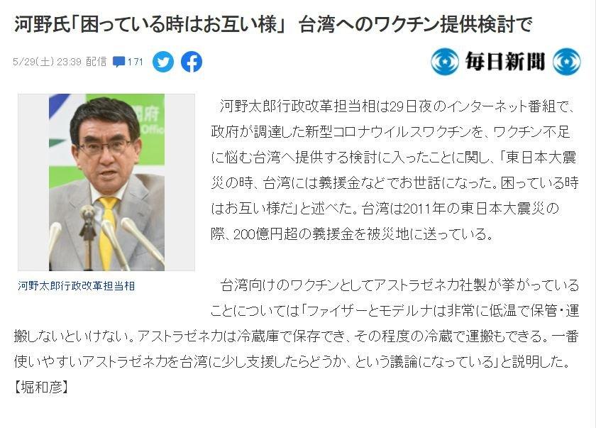 又一位內閣大臣讚聲!行政改革大臣河野太郎也證實日本將捐贈AZ疫苗給台灣