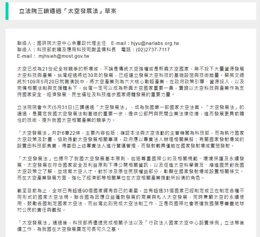 台灣首部太空發展法三讀 科技部下一步將完成子法
