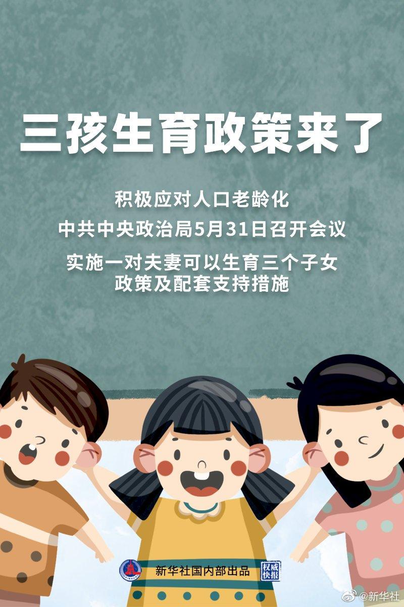 憂人口危機 中國開放三孩