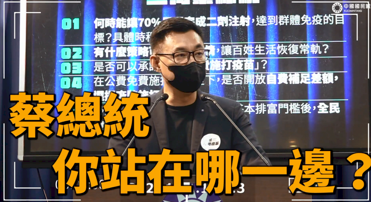 蔡總統談疫苗 國民黨:缺乏具體施打時程與規畫