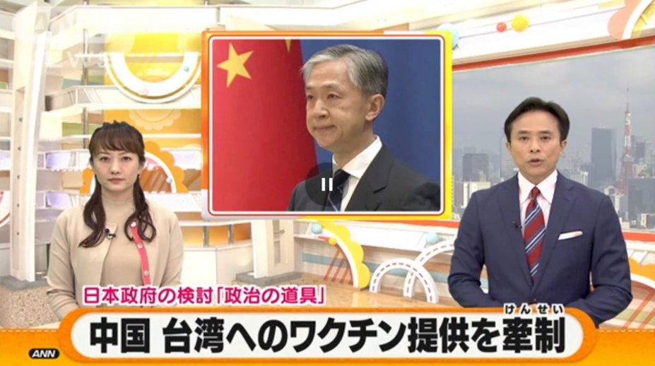 堵到天涯海角要你命?中國阻撓日本贈台疫苗 日媒也看不下去